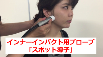 【スポット導子使用動画】インナーインパクトから新プローブ登場!!