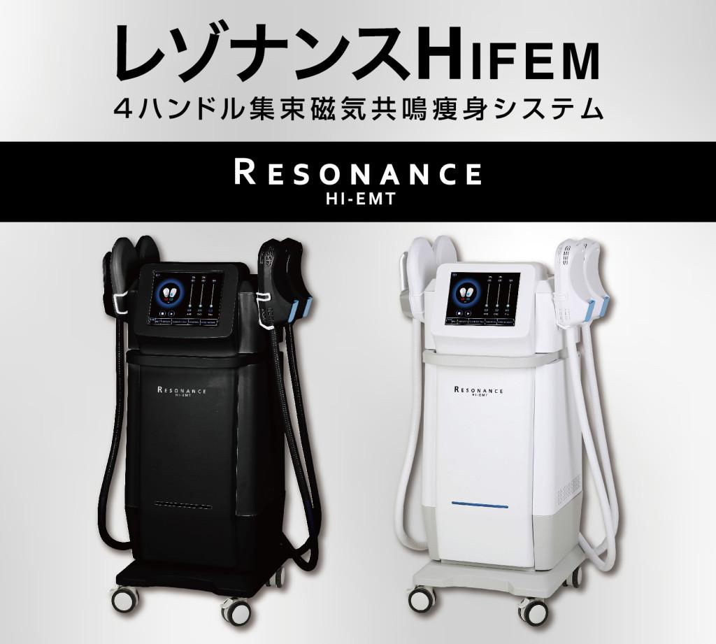 【新痩身器機登場】レゾナンス HIFEM【4ハンドル集束磁気共鳴痩身システム】