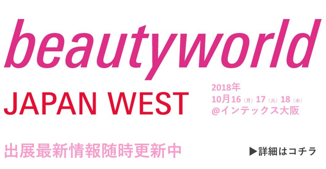 【事前予約特典アリ!!】Beautyworld JAPAN WEST(ビューティーワールドウエスト)出展情報